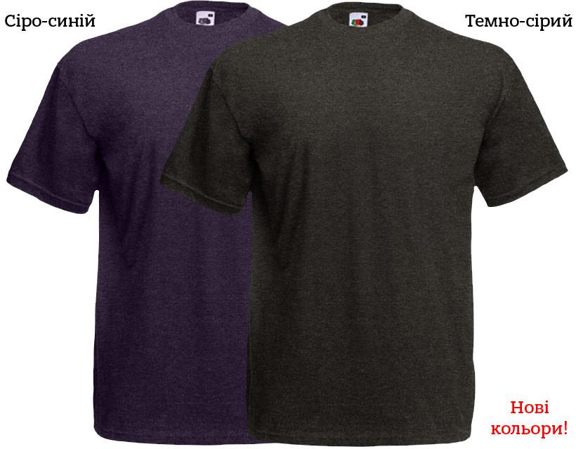 Чоловічі футболки у нових кольорах — темно сірому і сіро-синьому